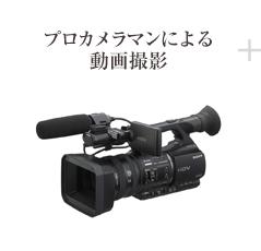 プロカメラマンによる動画撮影