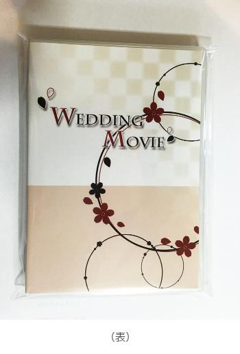DVDトールケースジャケット(表)