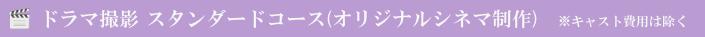 ドラマ撮影 スタンダードコース(オリジナルシネマ制作)