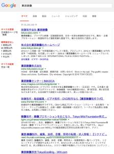 googleスクショ